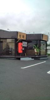十八代目 哲麺 瑞穂店