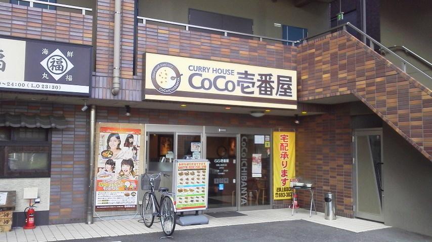 カレーハウスCoCo壱番屋 近鉄上鳥羽口店