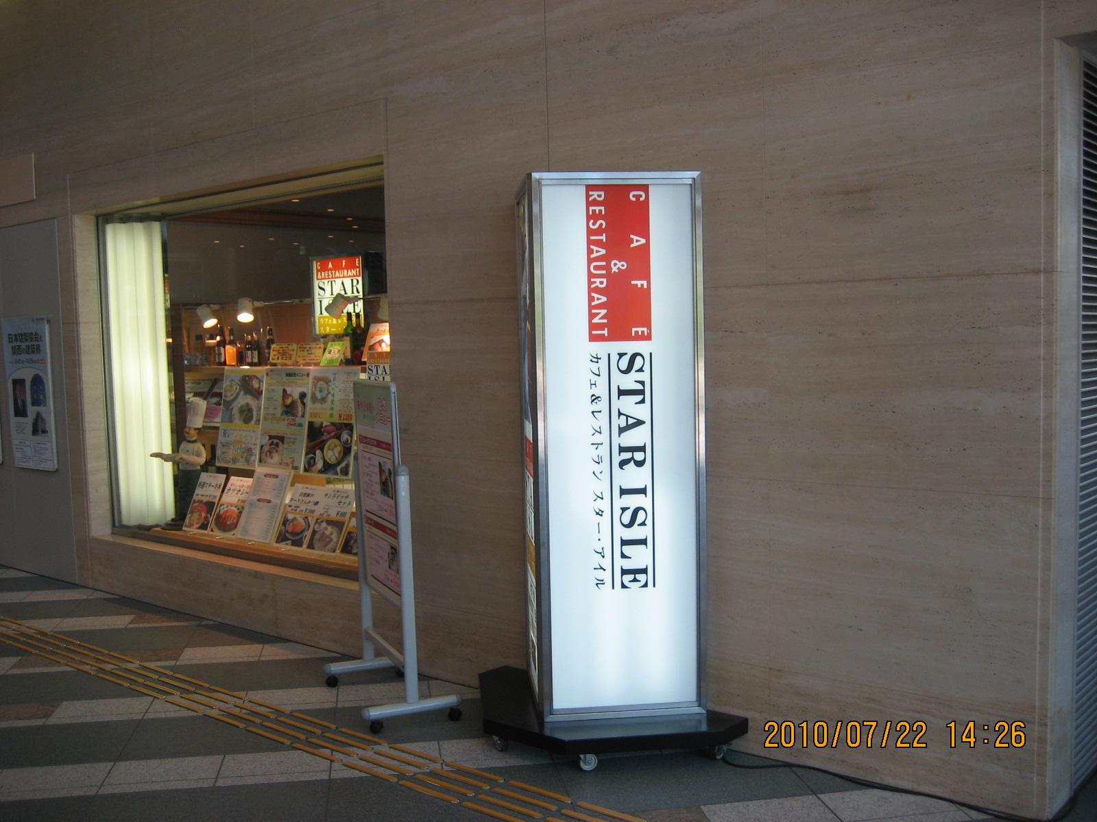 スターアイル 大阪歴史博物館店