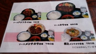 味処 東 - 定食メニュー
