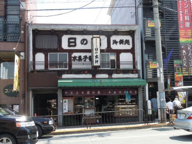 京菓子司 日の出軒