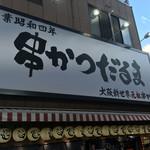 元祖串かつ だるま - 大きな店舗看板