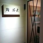 鮨 安東 - 入口