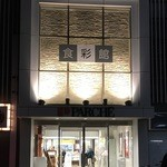 田丸屋本店 - 2016年1月10日。静岡パルシェ食彩館