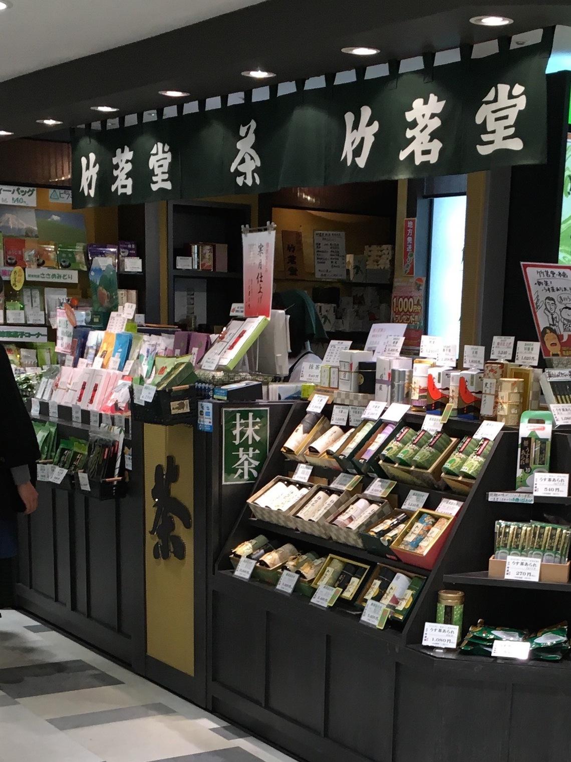 竹茗堂茶店