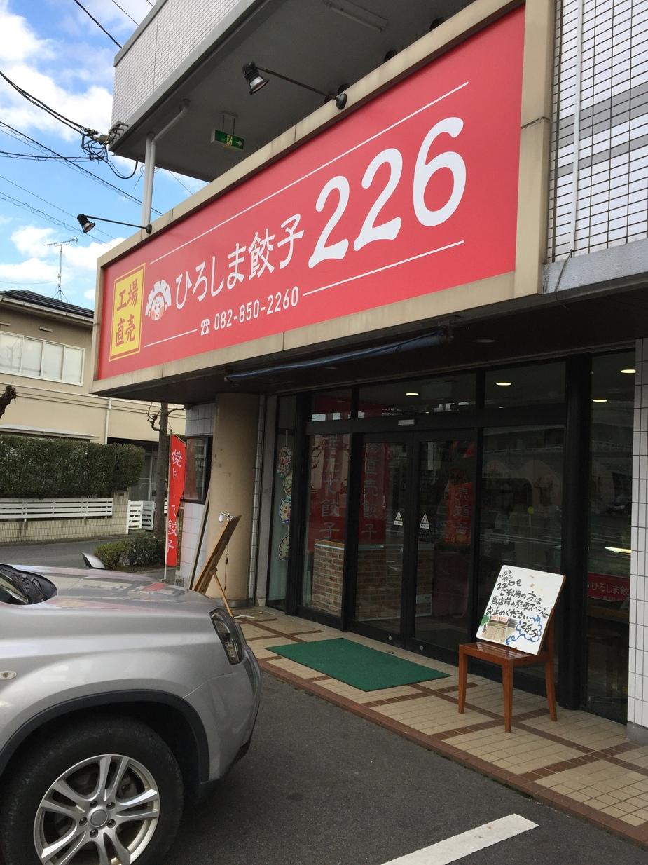 ひろしま餃子226
