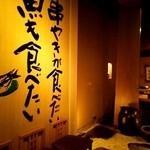 串焼・魚 新宿宮川 -