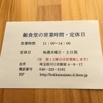 鯨食堂 - その他写真:【2016/1】営業時間・定休日