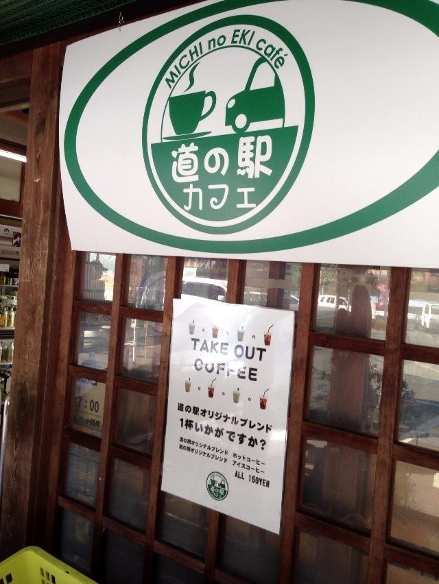 川根温泉 道の駅売店