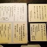 46509215 - 前菜等メニュー