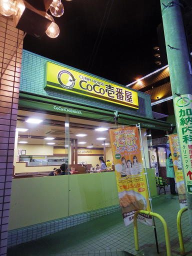 CoCo壱番屋 名鉄岐阜駅前店