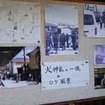 森文 - 柳町は映画・犬神家の一族のロケ地