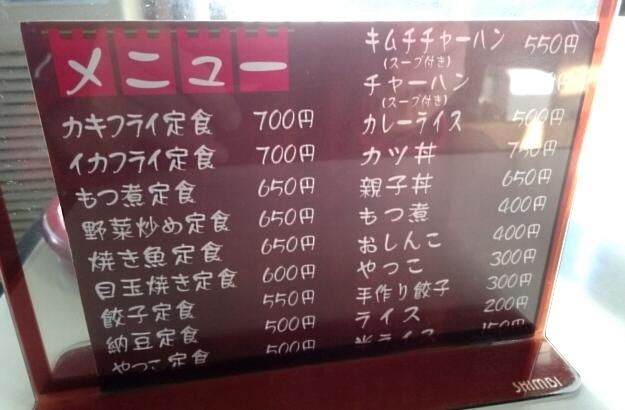 名賀屋食堂