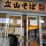 立山そば - 2016年1月。移転・新装後のお店入口
