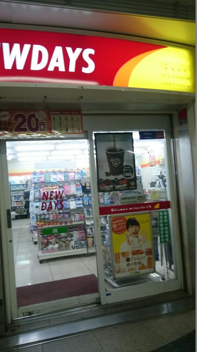 ニューデイズ 昭島店