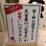 天吉屋 - 全国丼グランプリ金賞