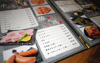 東京焼肉 - メニュー写真