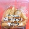 ベーカリーパオ - 料理写真:ガーリックラスク¥380(税別)