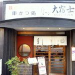 大富士 - 長年親しまれている大阪の名店。