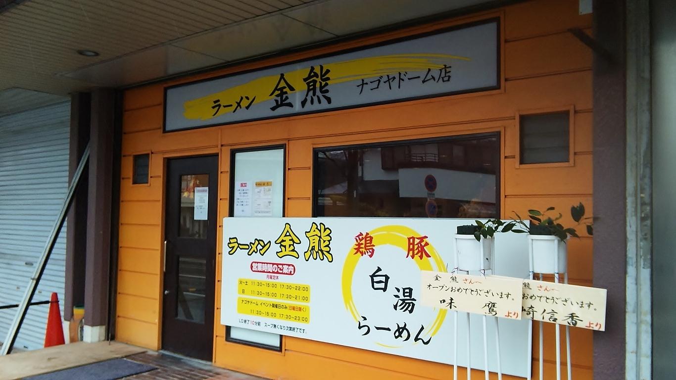 ラーメン金熊 ナゴヤドーム店