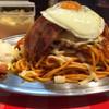 スパゲッティーのパンチョ - 料理写真:ナポリタン全乗せ(大盛り)