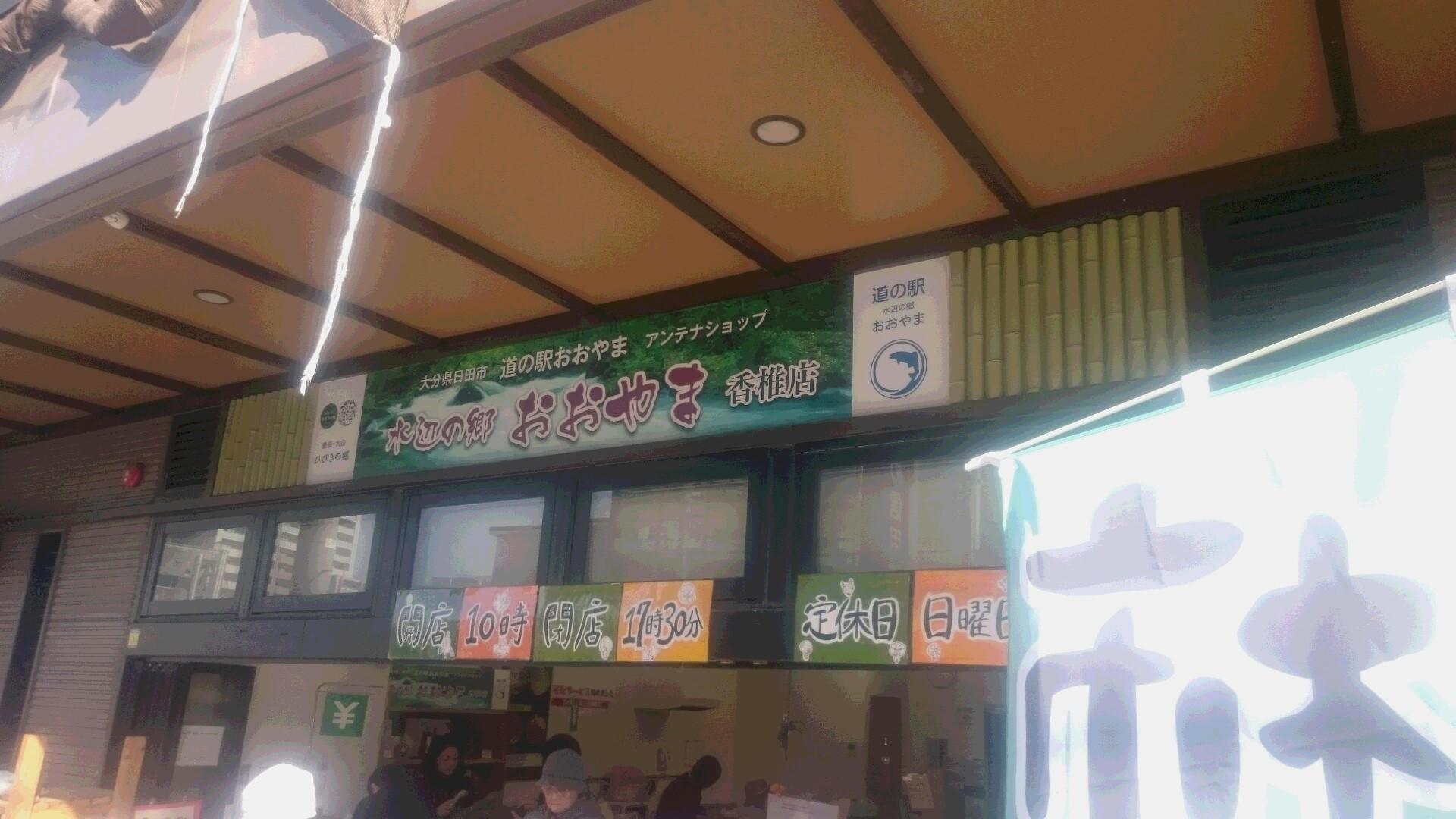 水辺の郷おおやま  香椎店