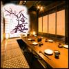 大人の寛ぎ個室ダイニング 八重桜-SAKURA- - その他写真: