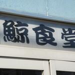 鯨食堂 - 外観写真:判り易い屋号です。