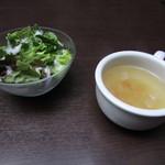 グリーンハウスシルバ - スープとサラダ