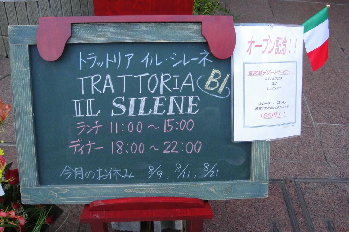 トラットリア イル シレーネ