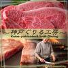 神戸ぐりる工房 - 料理写真: