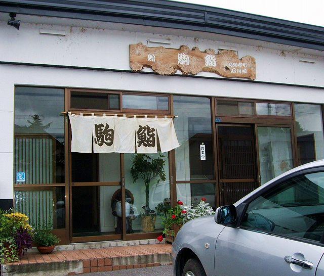 駒鮨 本店