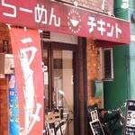 46626522 - 店構えは様相は喫茶店。