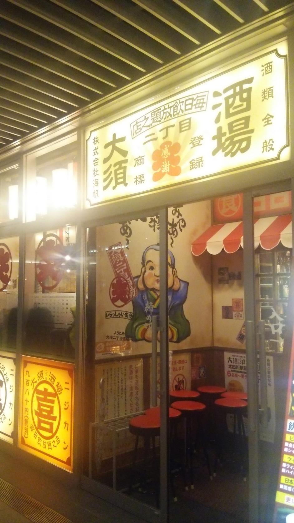 大須二丁目酒場 太田川駅前店