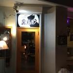 カフェ&バー 黒猫屋 - 外観