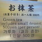 金閣寺不動釜茶所 - メニュー表