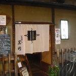 いろめし黒川 -