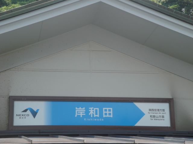 岸和田サービスエリア(下り線)屋外特設コーナー