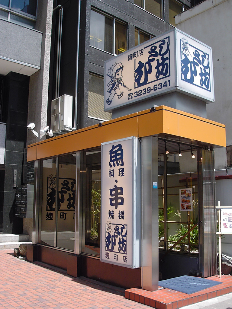 むさし坊 麹町店