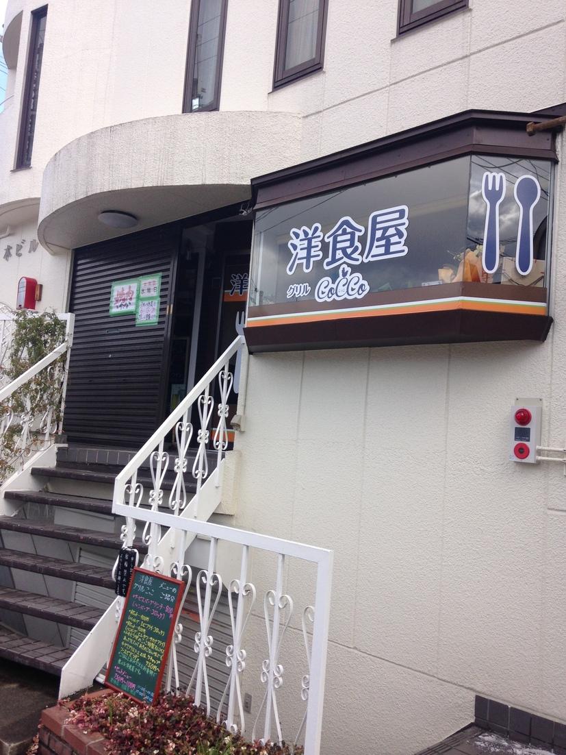 洋食屋グリルCoCCo