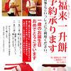 ばんどう太郎 - 料理写真:福来一升餅ご予約承ります。お気軽にお問い合わせください。