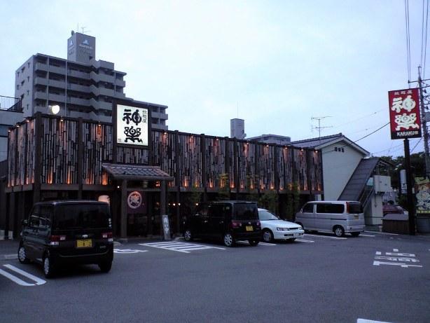 拉麺屋神楽 米子錦町店