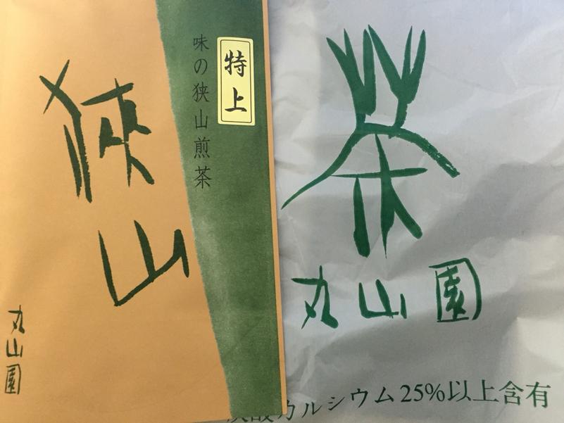 丸山園 本川越店