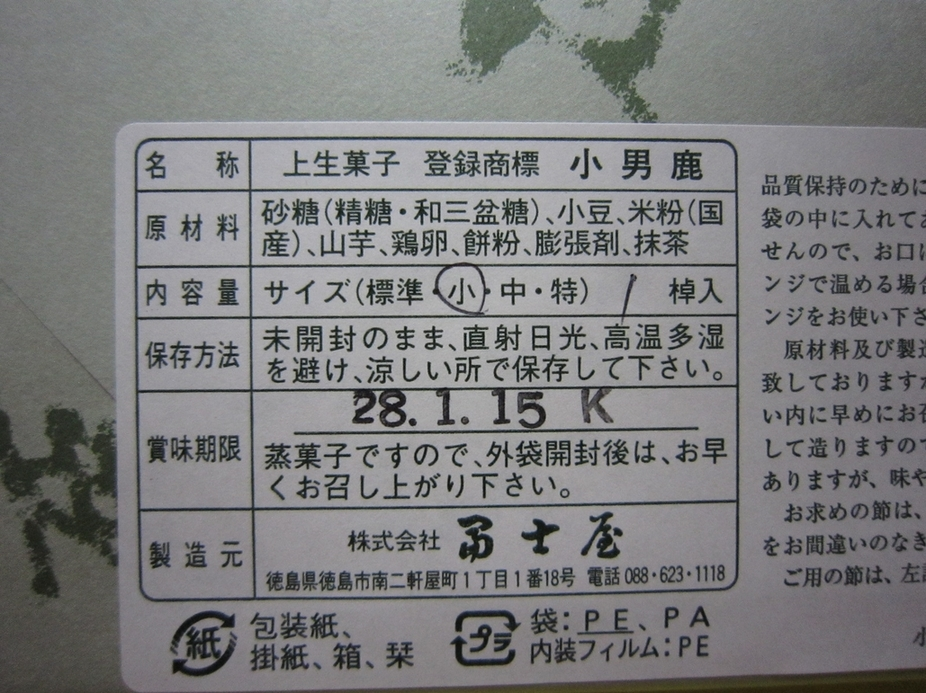 小男鹿本舗 冨士屋 そごう店