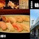 江戸前鶴鮨 - 料理写真:【真鶴町】鶴鮨