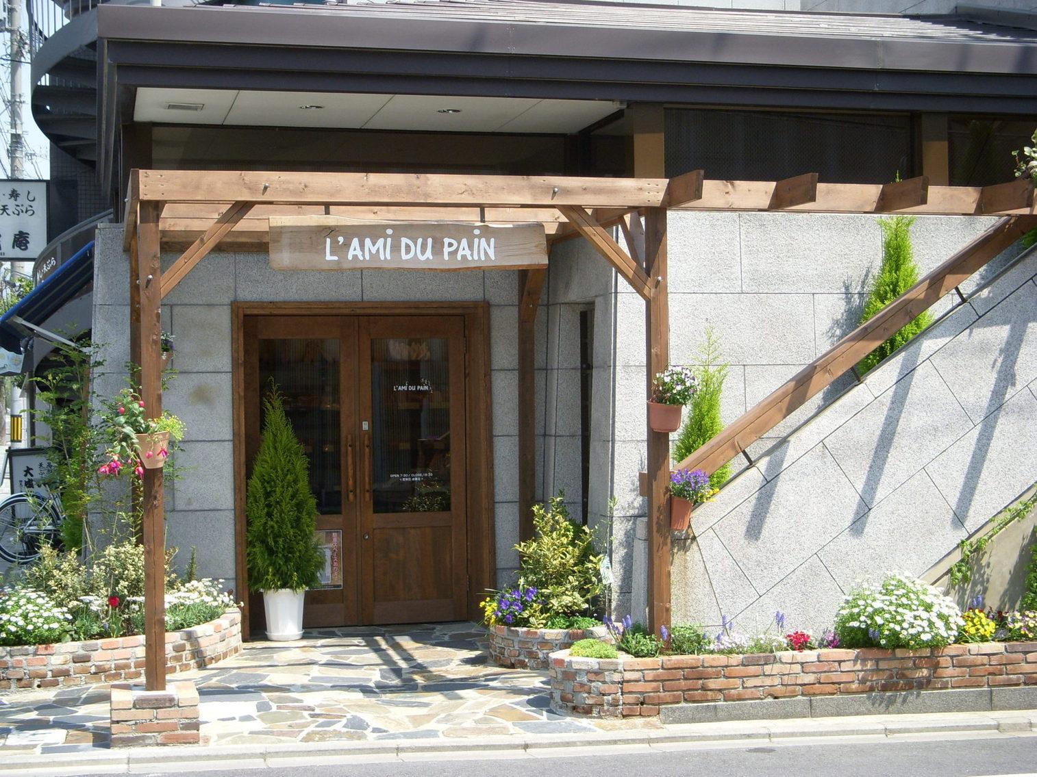 ラミ デュ パン 京都北山本店
