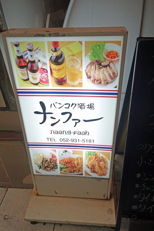 バンコク酒場 ナンファー