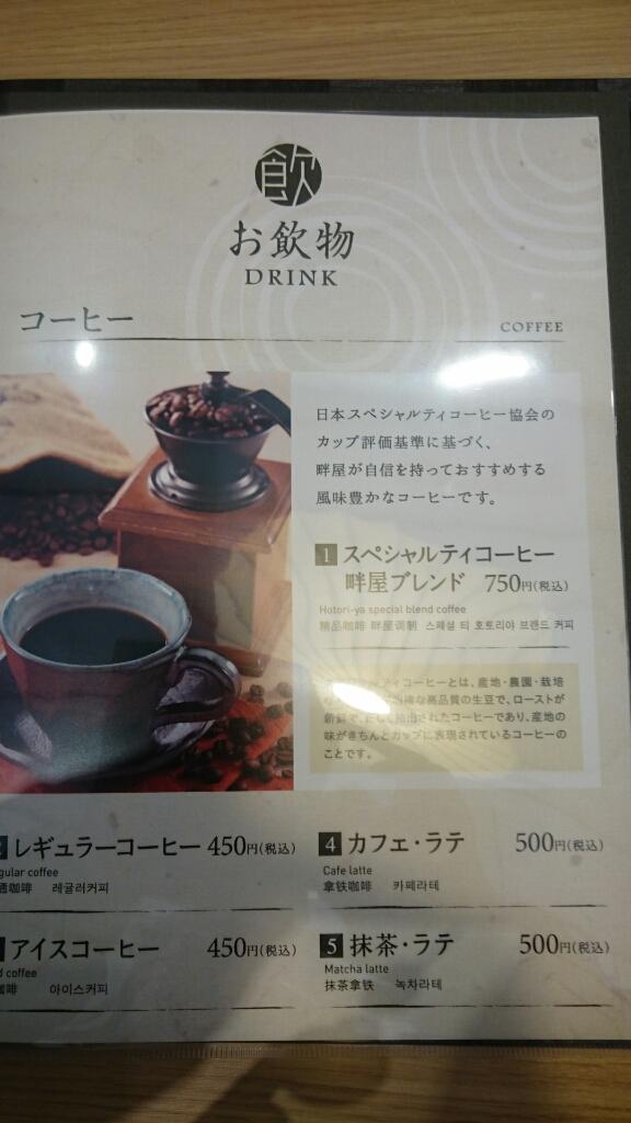 cafe KOMON 湖紋