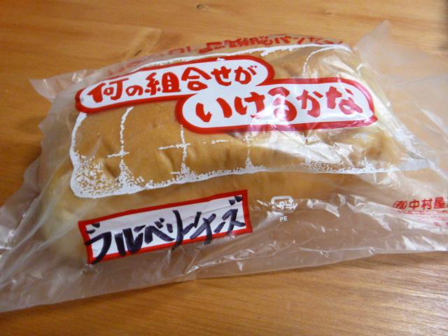 中村屋パン店