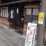 信濃屋 - 信濃屋麺類店(岐阜県多治見市)食彩品館.jp撮影